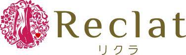 丸の内・久屋大通エステReclat(リクラ)【公式】 瞬間ヤセ&本格フェイシャル